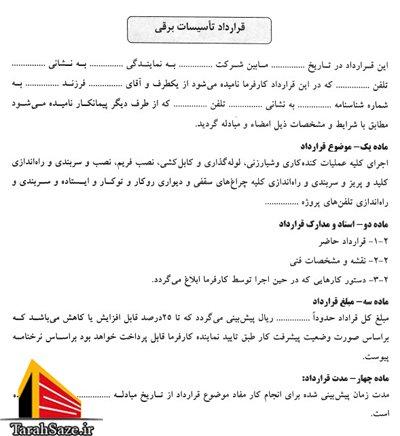 قرارداد تاسیسات برقی