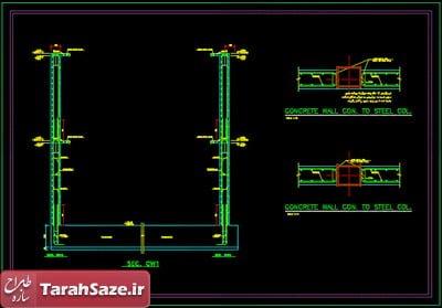 جزئیات نمونه اتصال دیوار برشی بتنی به ستون فولادی