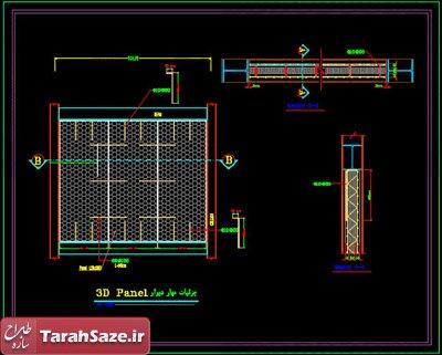 جزئیات مهار دیوار تری دی پانل (3D Panel)