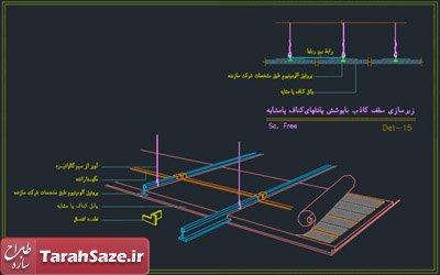 اتوکد جزئیات سقف کاذب با پانل های کناف