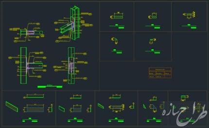 اتوکد اتصال گیردار تیر نمره 14 به ستون مرکب نمره 14