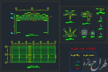 اتوکد نقشه خرپای 9 متری با جزییات اتصالات