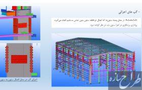 نظارت بر ساخت و نصب سازه های صنعتی