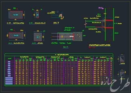 اتوکد جزییات اتصال گیردار تیر به ستون با جدول مشخصات ابعاد
